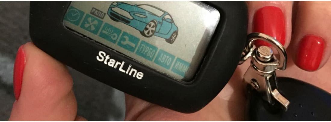 Настройка сигнализации и автозапуска Старлайн